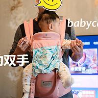 奶爸的日常 篇五:解放奶爸的双手—晒晒babycare婴儿腰凳四季款