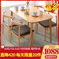 顺邦(SHUNBANG)橡木餐桌椅子组合 一桌四椅/六椅 欧式实木餐桌 原木色单桌 130*80