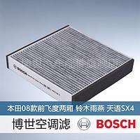 博世防雾霾空调滤芯适用于本田老飞度两厢/天语SX4尚悦/雨燕PM2.5