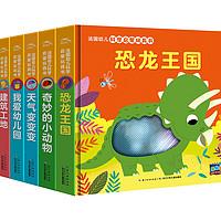 法国幼儿科学启蒙玩具书(新版)(套装共6册)