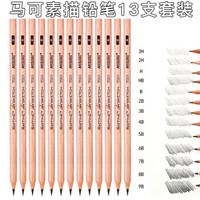 马可 MARCO铅笔素描初学绘画专业美术用品画材原木笔套装炭笔 13支套装
