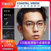 眼镜框男女方框镜宴CVO6435商务成品新潮架超轻防蓝光近视光学镜