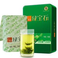 贵茶绿宝石特级绿茶雨前春茶 2018年新茶 绿茶茶叶手礼 贵州高原绿茶散装250g铁盒装