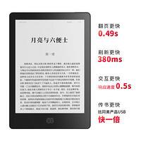 【当当自营】新品黑色 当当阅读器8 超高清版  300PPI电子书电纸书墨水屏纯平阅读器、8G存储、前光电容触摸、多种传书方式(USB/无线/邮箱)、多图书格式支持