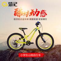 骑记(R) QICYCLE骑记小学生山地车7速换挡前后V刹制动稳定安全20寸铝合金车架山地车自行车 黄色