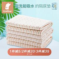 彩棉婴儿隔尿垫防水可洗透气纯棉夏季宝宝新生儿童用品防漏垫