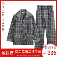 美标三层加厚夹棉睡衣男士长袖冬季保暖格子全棉质纯棉家居服套装