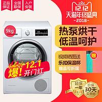 西门子WM14U8690W洗衣机+WT47U6H00W干衣机使用小记