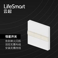 LifeSmart恒星智能开关体验,居然还能接入米家APP和小米智能硬件一起控制