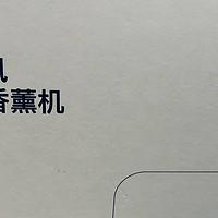 168买到muji同款香薰机—网易严选日式和风超声波香薰机