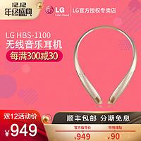 LG HBS-1100颈挂脖式蓝牙耳机lg耳机蓝牙无线运动头戴式双耳塞式跑步项圈HIFI耳麦苹果安卓通用超长
