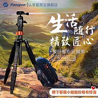 富图宝X-4CE碳纤维单反照相机三脚架超轻便携轻便旅行户外微单自拍直播碳素小型专业摄影摄像自拍三角架支架