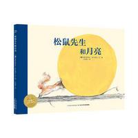 海豚绘本花园:松鼠先生和月亮(精)