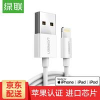 绿联苹果数据线MFi认证手机充电器线适用iPhoneXR/XSMax/6s/7/8P快充USB电源线 白色 0.25米