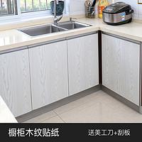 老旧厨房低成本翻新(地砖、橱柜门、烟道止回阀等,过程详细,干货满满