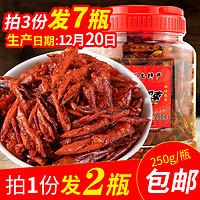贵州特产王老汉香辣脆香酥辣250gx2瓶油炸辣椒麻辣休闲零食小吃
