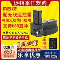 美科MK-A9索尼a9 A7R3 A7M3手柄竖拍微单电池盒相机NP-FZ100电池