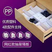 抽屉收纳分隔板整理分格板格子自由组合内衣袜塑料隔断固定连接扣