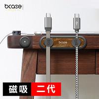bcase TUP数据线收纳扣磁吸充电线桌面固定理线器电脑耳机线整理