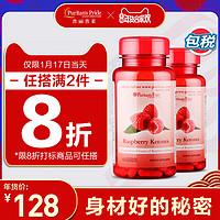普丽普莱树莓酮软胶囊100mg*2瓶*60粒 瘦身燃脂 美国 原装 进口