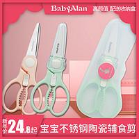 babyalan宝宝不锈钢辅食剪 陶瓷剪食物研磨器食物剪婴儿童辅食剪