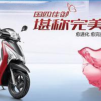 第一台摩托车 五羊本田 国四佳御(甲鱼)110 购买心得及改车建议图片