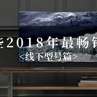 说说那些2018年最畅销的电视之线下型号TOP10