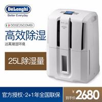 德龙(Delonghi) DDSE25COMBI家用泵压25L大容量抽湿机大功率除湿干衣机 白色