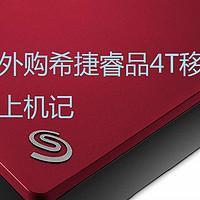 神秘的杂货铺 篇四:便宜的大容量硬盘上机记-中亚海外购希捷睿品4T移动硬盘拆解