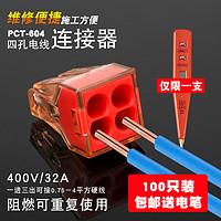 电线连接器家用并线器PCT-604快速接线端子分线器接头压线帽100只