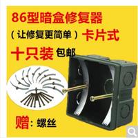 泽炜卡片式修复器86型开关插座线盒暗盒修复接线盒修复补救10支装