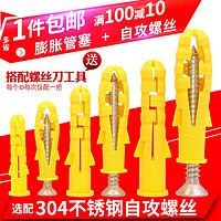 小黄鱼塑料膨胀管膨胀螺丝胶塞螺栓涨塞6/8/10/12mm自攻螺丝套装