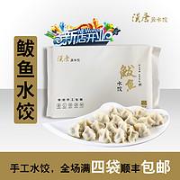 汉唐海鲜水饺鲅鱼饺子青岛特产手工鱼水饺速冻速食饺子满4盒包邮