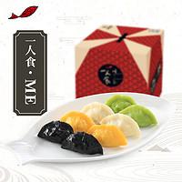 【付费会员专享商品】船歌一人食系列水饺礼盒 860g