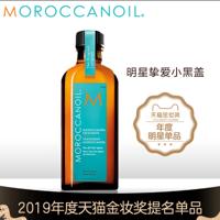 【正品】Moroccanoil摩洛哥护发精油修复染烫受损防毛躁柔顺头发