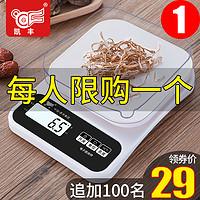 厨房秤电子称烘焙精准家用0.1g高精度小秤食物称重克称器小型数度