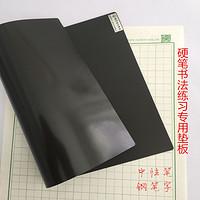 硬笔书法垫板A4中性笔钢笔练字配套控笔出锋粗细等级考试专用包邮