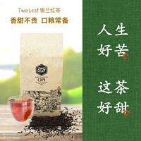 TwoLeaf/锡兰进口红茶早餐茶英式下午茶奶茶专用新茶斯里兰卡袋泡