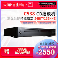 英国NAD C538/C 538 发烧hifi级CD播放器 无损音频音乐CD播放机 家用2.0高保真音乐光盘碟机纯CD机C516升级款