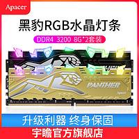 Apacer/宇瞻内存条16g DDR4 3200 8G*2套条 RGB水晶灯条呼吸灯发光兼容3000 2666 2400 黑豹四代台式机内存条
