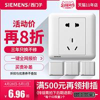 西门子开关插座皓睿玉釉白86型墙壁家用五孔USB电源插座空调面板