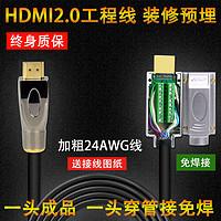 HDMI工程线穿管布线 HDMI高清线2.0版diy散线 3D 4k预埋订做接头