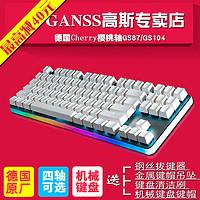 高斯GANSS GK87PRO RGB侧发光樱桃轴背光游戏机械键盘 PBT键帽