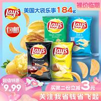 【临期价】美国进口乐事薯片烧烤味酸奶洋葱味原味醋盐味184.2g