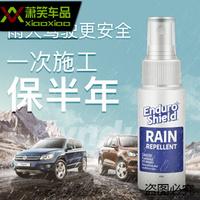 萧笑汽车【定制版】EnduroShield澳尔盾汽车防雨剂 后视镜驱水雨敌拔水剂