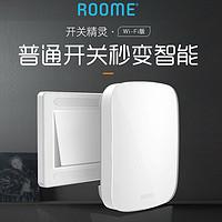 【直营】Roome智能开关精灵WiFi版手机远程控制无线遥控开关-单键