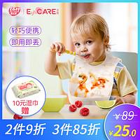 亲雅一次性围兜宝宝一次性围嘴儿童防水吃饭便携式婴儿口水巾饭兜