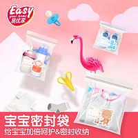 易优家婴儿食品密封袋透明加厚可爱宝宝自封袋小中大号家用保鲜袋