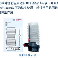 博世/大有电锤冲击钻 防尘罩 除尘接头 接灰碗 集尘盒 吸尘装置