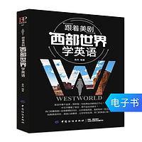 【电子书】跟着美剧《西部世界》学英语